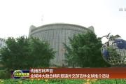 传播吉林声音 全媒体大融合精彩报道外交部吉林全球推介活动