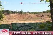 【独家视频】开发商炸山欲盖楼?业主担心房体安全