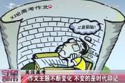 【独家视频】高考作文主题不断变化 不变的是时代印记