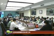 吉林省部署防汛抗旱工作