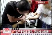 【独家视频】女子手绞压面机 消防成功救援