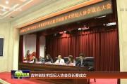 吉林省技术经纪人协会在长春成立