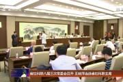 省社科联八届三次常委会召开 王晓萍当选省社科联主席
