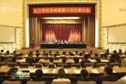 九三学社吉林省第八次代表大会在长春召开