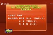 中国国民党革命委员会吉林省第十二届委员会主任委员 副主任委员 常务委员名单