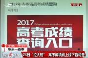 """【独家视频】23日""""拉大榜"""" 高考成绩线上线下皆可查"""
