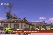 安图县红旗村:民俗旅游带富美丽乡村