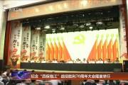 """纪念""""四保临江""""战役胜利70周年大会隆重举行"""