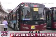 【独家视频】长春公交集团助力高考 考生持证免费乘车