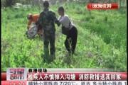 【独家视频】残疾人不慎掉入沟塘 消防救援送其回家