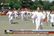 2017年吉林省暨长春市全民健身百日行系列活动启动