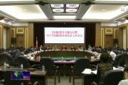 省国防教育专题会议暨2017年国防教育委员会工作会议召开