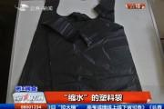 """【独家视频】""""缩水""""的塑料袋"""