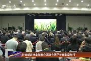 外交部吉林全球推介活动今天下午在北京举行