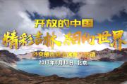 开放的中国:精彩吉林 相约世界
