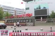 【独家视频】长春交警全员上岗 保障高考期间交通秩序