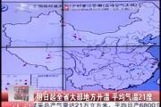 【独家视频】今日起全省大部地方升温 平均气温21度