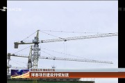 珲春项目建设持续加速