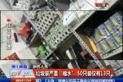 """【独家视频】垃圾袋严重""""缩水"""" 50只装仅有13只"""
