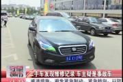 【独家视频】二手车发现维修记录 车主疑是事故车