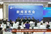 第十一届中国-东北亚博览会将于今年9月在长春举办