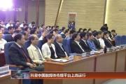 科普中国融媒体传播平台上线运行
