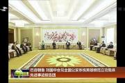 巴音朝鲁刘国中会见全国公安系统英雄模范立功集体先进事迹报告团