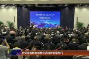 外交部吉林全球推介活动在北京举行