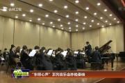 """""""东师心声""""系列音乐会昨晚奏响"""