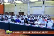 吉林省文化产业促进会第二届会员大会在长春召开