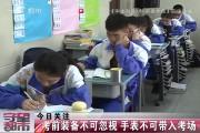 【独家视频】备战高考有学问 考前装备不可忽视