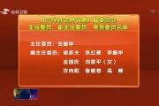九三学社吉林省第八届委员会主任委员、副主任委员、常务委员名单