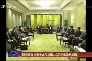 巴音朝鲁 刘国中会见德国大众汽车集团代表团