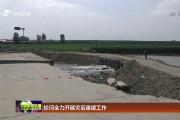 蛟河全力开展灾后重建工作