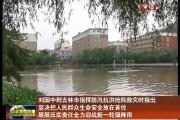 刘国中到吉林市指挥防汛抗洪抢险救灾时指出 坚决把人民群众生命安全放在首位 层层压实责任全力迎战新一轮强降雨