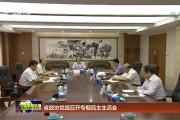 省政协党组召开专题民主生活会