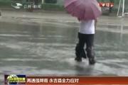 再遇强降雨 永吉县全力应对
