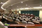 全省高层建筑消防安全综合治理工作会议召开