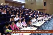 第七届燕京肿瘤临床与PET-CT应用会议在公主岭举行