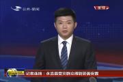记者连线:永吉县受灾群众得到妥善安置