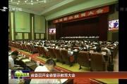 省委召开全省警示教育大会