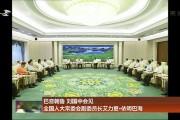 巴音朝鲁 刘国中会见全国人大常委会副委员长艾力更·依明巴海