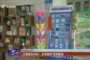 汪清县东兴村:乡亲直供 党员配送