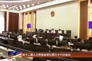 省十二届人大常委会举行第三十六次会议