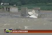 蛟河全力开展灾后重建