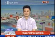 第1报道晚间版_2017-07-23