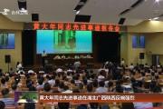黄大年同志先进事迹在湖北广西陕西反响强烈