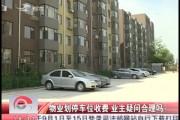【独家视频】物业划停车位收费 业主疑问合理吗?