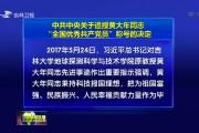 """中共中央关于追授黄大年同志""""全国优秀共产党员""""称号的决定"""