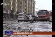 永吉县城主要街路清淤完毕